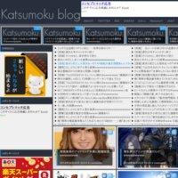かつもくブログ