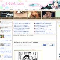 ネタめし.com