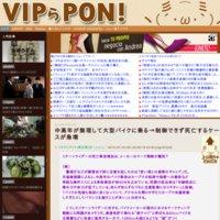 VIPらPon!