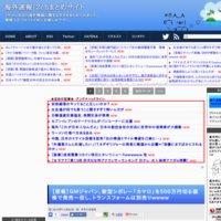 海外速報|2chまとめサイト